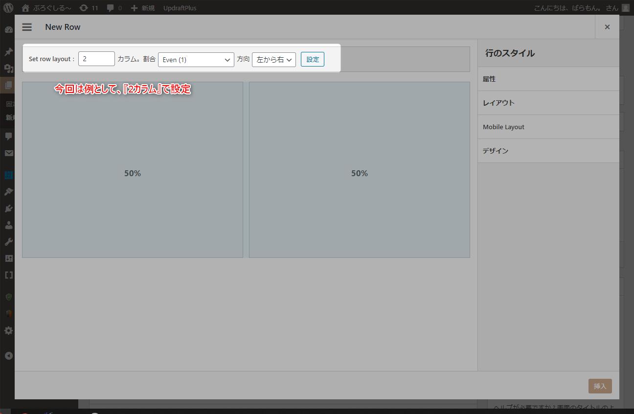 【Luxeritasルクセリタス】カテゴリーページの作り方(2パターン) 5 2カラム選択