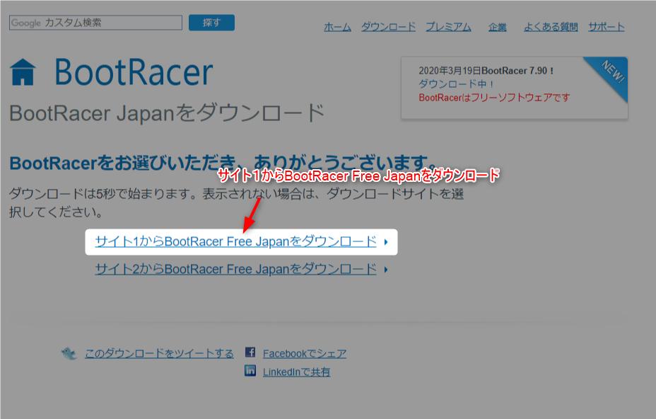 【bootracer日本語版】使い方を画像多めに解説 5 BootRacerダウンロード