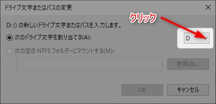 【古いPCをSSD換装&Win10(64bit)インストール】起動時間74.5秒も短縮 5 Dドライブ作成