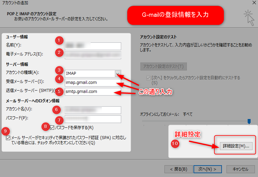 【Outlook2013】Gmail設定できない方必見!手順をまとめたよ 5 Outlookの設定