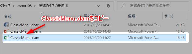 【エクセル2013】クラシックメニューを表示する設定方法を解説 6 エクセルクラシックメニューをコピー