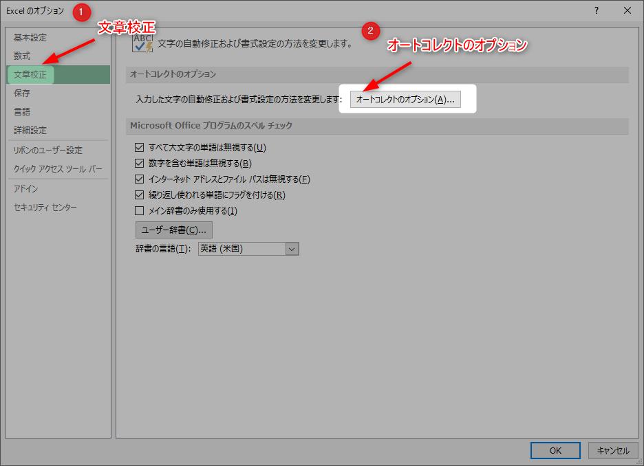 【5分で完了】エクセル2013インストール直後にすべき初期設定4選+α 6 オートコレクト設定