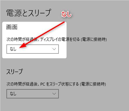 【windows10】スリープにならないようにする設定方法 6 画面を切らない設定