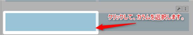 【Luxeritasルクセリタス】カテゴリーページの作り方(2パターン) 6 1カラム目を選択
