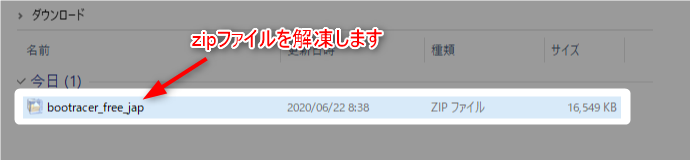 【bootracer日本語版】使い方を画像多めに解説 6 BootRacerダウンロード
