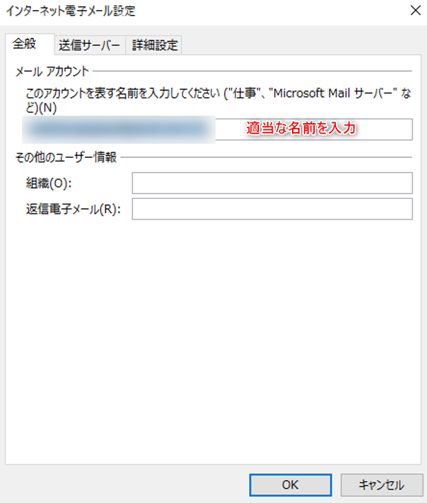 【Outlook2013】Gmail設定できない方必見!手順をまとめたよ 6 Outlookの設定