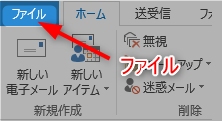 【Outlook2013】Gmail設定できない方必見!手順をまとめたよ 6 Outlook追加の場合