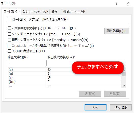 【5分で完了】エクセル2013インストール直後にすべき初期設定4選+α 7 オートコレクト設定