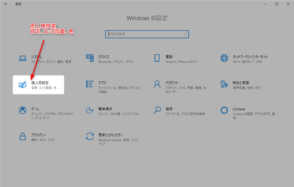 【windows10】スリープにならないようにする設定方法 7 スクリーンセーバーを切る 1024x653
