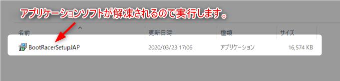 【bootracer日本語版】使い方を画像多めに解説 7 BootRacerインストール