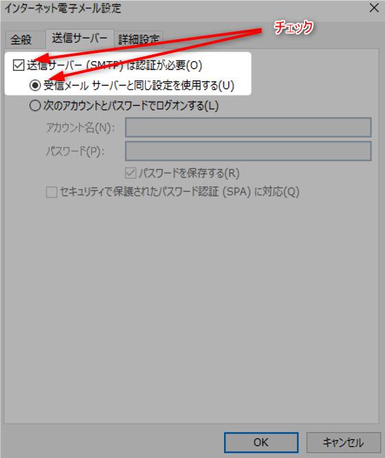 【Outlook2013】Gmail設定できない方必見!手順をまとめたよ 7 Outlookの設定