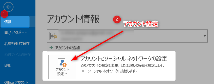 【Outlook2013】Gmail設定できない方必見!手順をまとめたよ 7 Outlook追加の場合