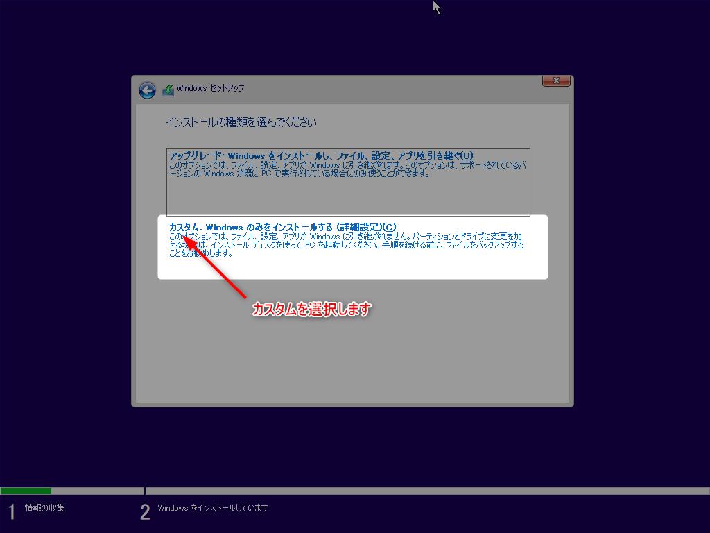 【古いPCをSSD換装&Win10(64bit)インストール】起動時間74.5秒も短縮 7 Win10クリーンインストール