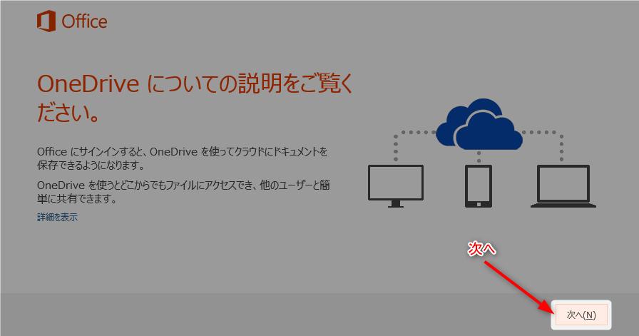 【古いPCをSSD換装&Win10(64bit)インストール】起動時間74.5秒も短縮 8 オフィスインストール