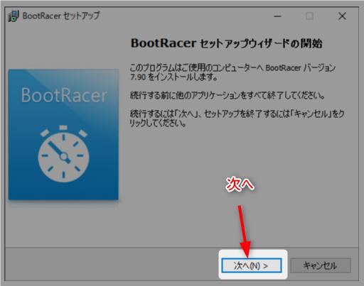 【bootracer日本語版】使い方を画像多めに解説 8 BootRacerインストール