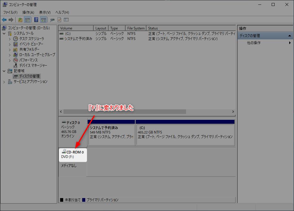 【古いPCをSSD換装&Win10(64bit)インストール】起動時間74.5秒も短縮 8 Dドライブ作成