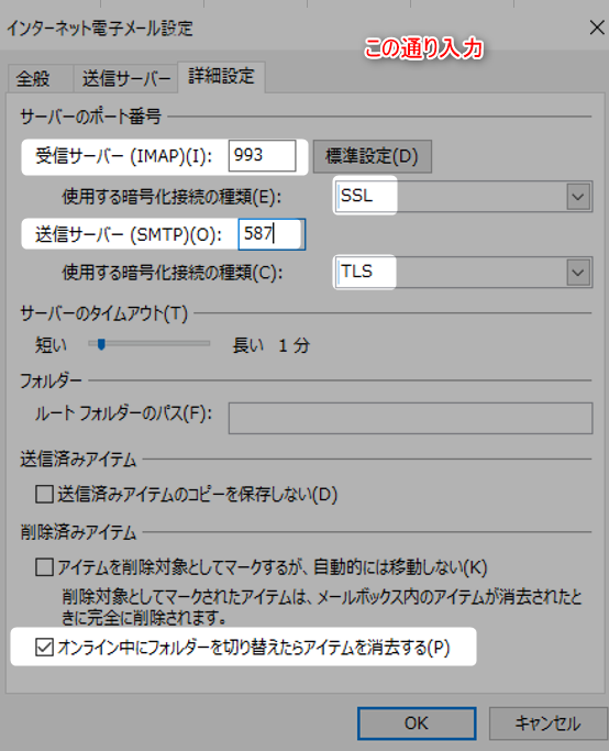 【Outlook2013】Gmail設定できない方必見!手順をまとめたよ 8 Outlookの設定