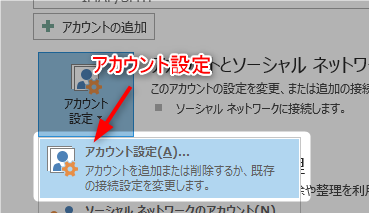 【Outlook2013】Gmail設定できない方必見!手順をまとめたよ 8 Outlook追加の場合