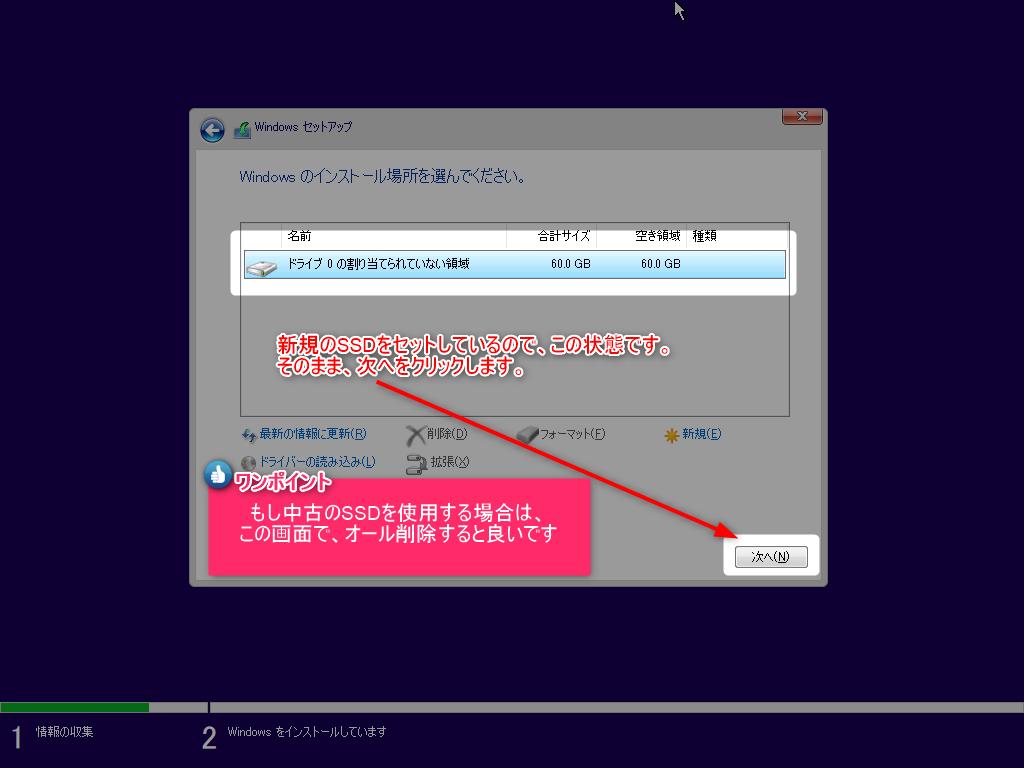 【古いPCをSSD換装&Win10(64bit)インストール】起動時間74.5秒も短縮 8 Win10クリーンインストール