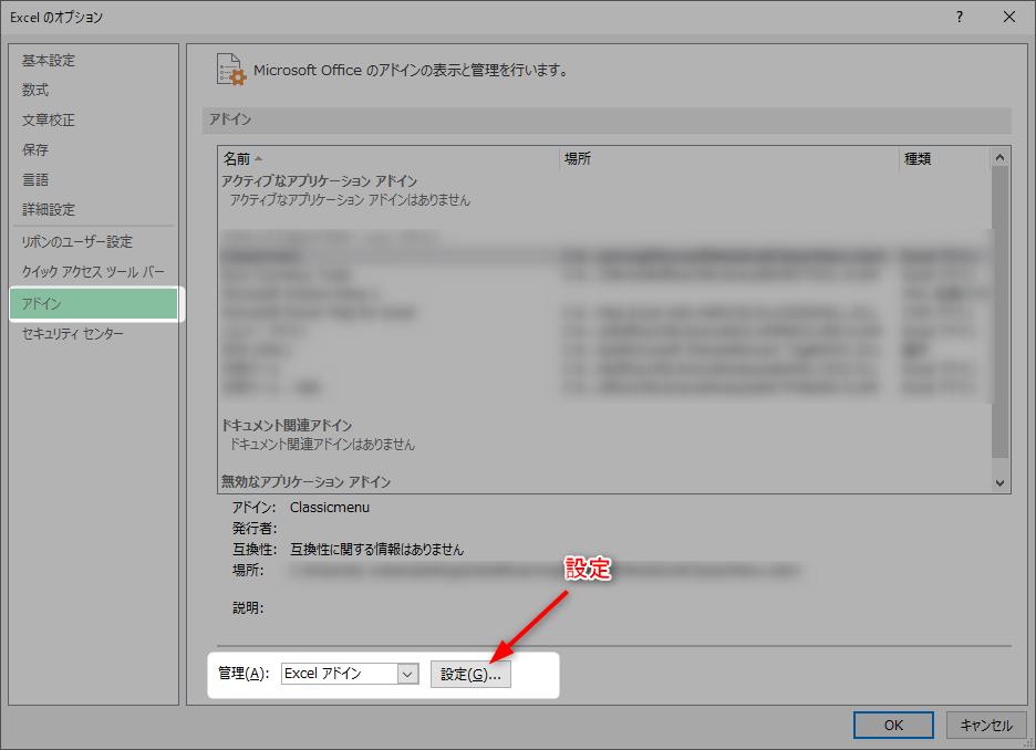 【エクセル2013】クラシックメニューを表示する設定方法を解説 9 エクセルアドイン設定