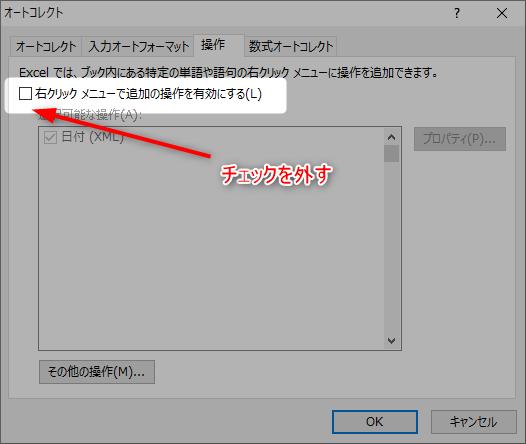 【5分で完了】エクセル2013インストール直後にすべき初期設定4選+α 9 オートコレクト設定