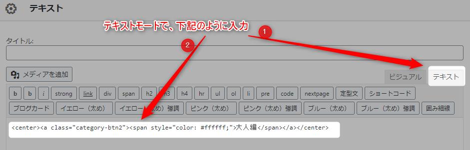 【Luxeritasルクセリタス】カテゴリーページの作り方(2パターン) 9 1カラム目テキスト入力