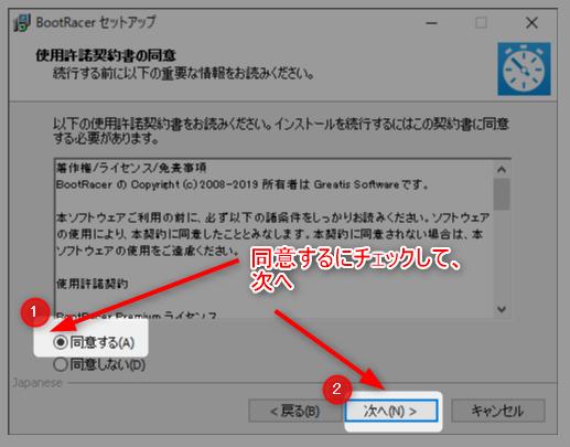 【bootracer日本語版】使い方を画像多めに解説 9 BootRacerインストール