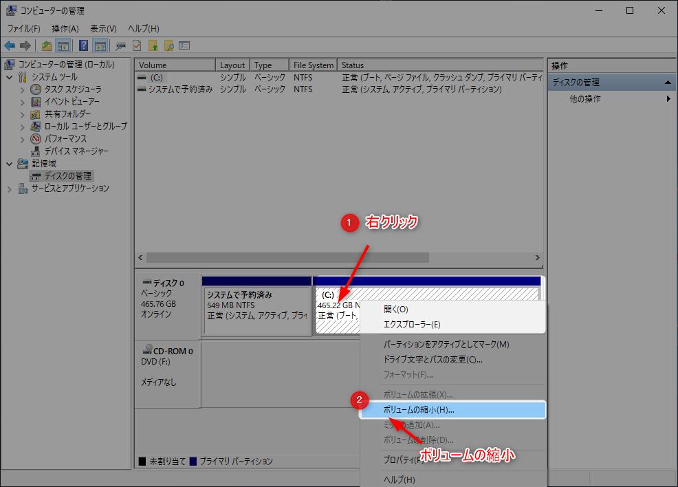 【古いPCをSSD換装&Win10(64bit)インストール】起動時間74.5秒も短縮 9 Dドライブ作成