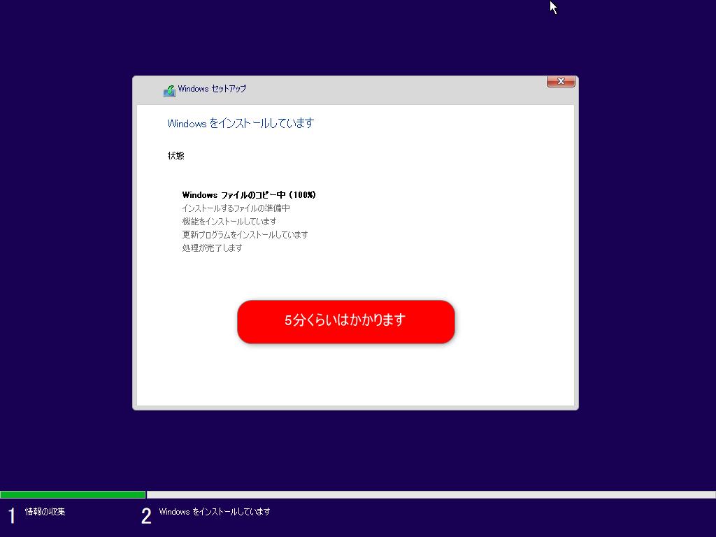 【古いPCをSSD換装&Win10(64bit)インストール】起動時間74.5秒も短縮 9 Win10クリーンインストール