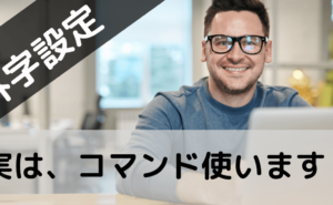 ブログ汁トップページ 外字設定方法 300x185