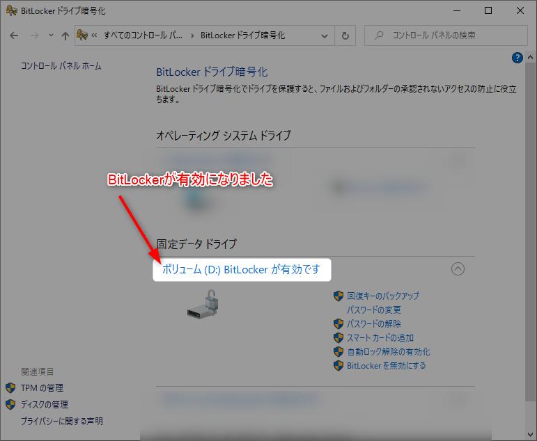 【BitLockerでドライブをパスワードロック】見られたくないファイルを一括制限 12 BitLockerドライブ暗号化手順