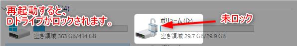 【BitLockerでドライブをパスワードロック】見られたくないファイルを一括制限 13 BitLockerドライブ暗号化手順