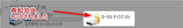 【BitLockerでドライブをパスワードロック】見られたくないファイルを一括制限 14 BitLockerドライブ暗号化手順