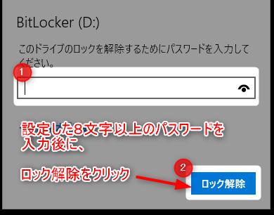 【BitLockerでドライブをパスワードロック】見られたくないファイルを一括制限 16 18 BitLockerドライブ暗号化手順