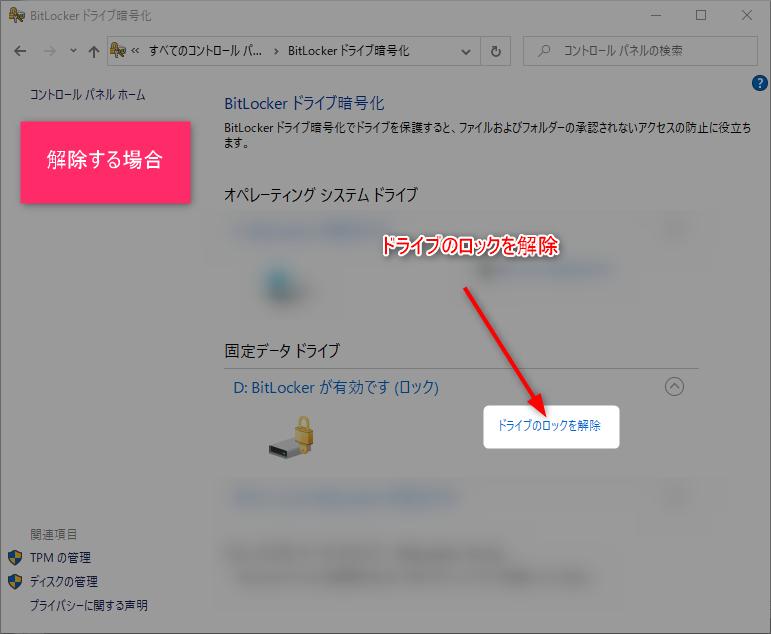 【BitLockerでドライブをパスワードロック】見られたくないファイルを一括制限 17 BitLockerドライブ暗号化手順