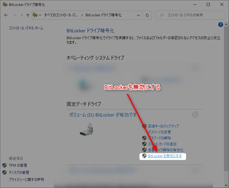 【BitLockerでドライブをパスワードロック】見られたくないファイルを一括制限 18 BitLockerドライブ暗号化手順