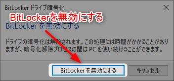 【BitLockerでドライブをパスワードロック】見られたくないファイルを一括制限 19 BitLockerドライブ暗号化手順