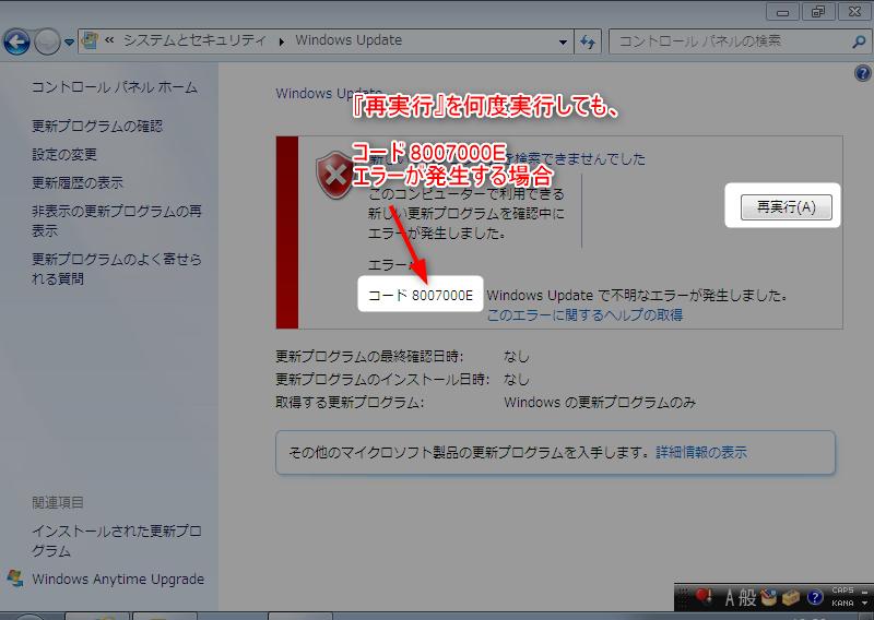 【KB3138612】Win7アップデート時の8007000Eの解消方法 1 win7 Windowsupdateエラー