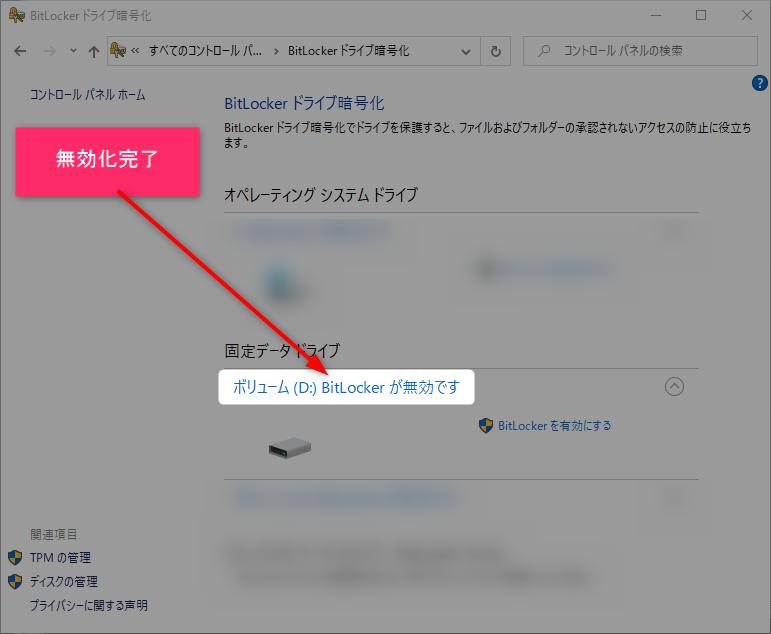 【BitLockerでドライブをパスワードロック】見られたくないファイルを一括制限 20 BitLockerドライブ暗号化手順