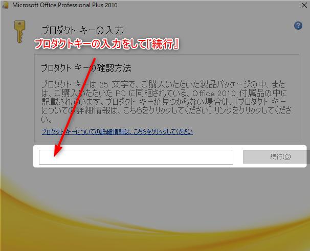 【office2010】プロダクトキー入力はヘルプ画面から! 2 オフィス2010プロダクトキー