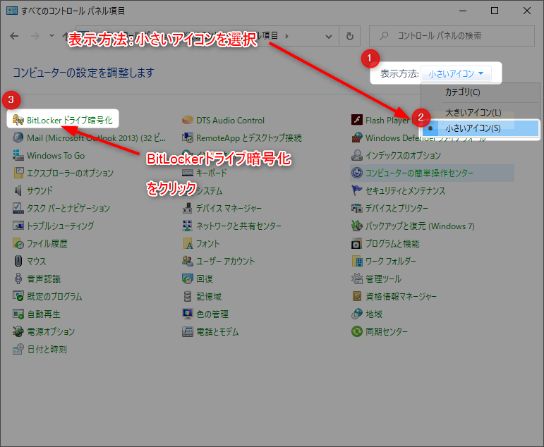 【BitLockerでドライブをパスワードロック】見られたくないファイルを一括制限 2 BitLockerドライブ暗号化手順
