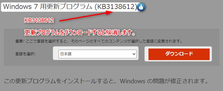 【KB3138612】Win7アップデート時の8007000Eの解消方法 2 win7 Windowsupdateエラー