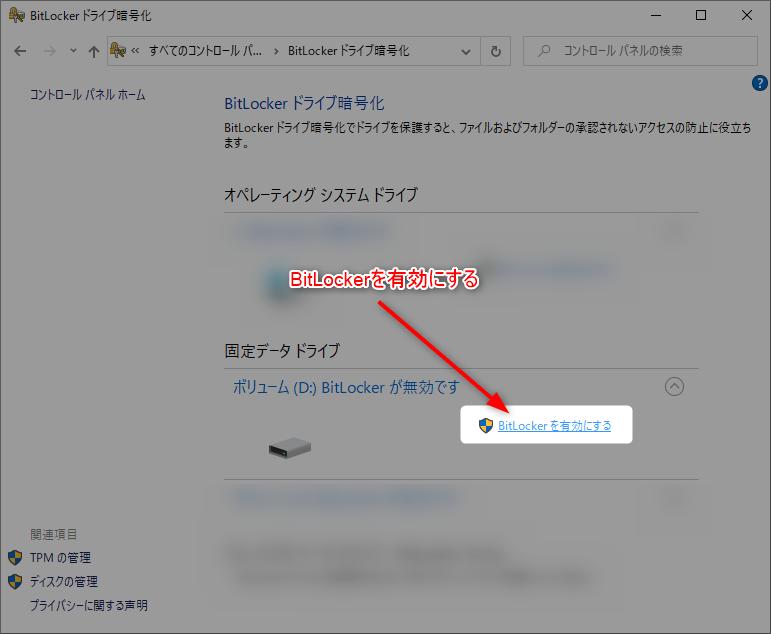 【BitLockerでドライブをパスワードロック】見られたくないファイルを一括制限 3 BitLockerドライブ暗号化手順