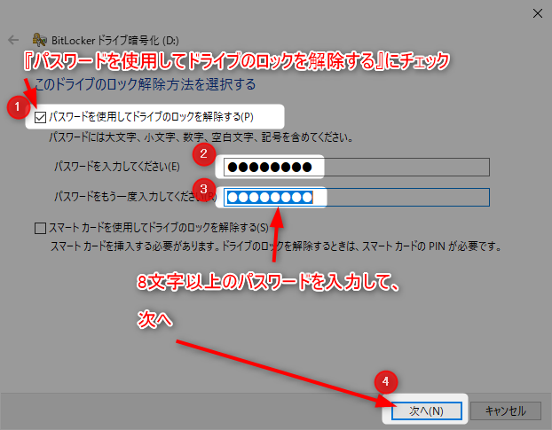 【BitLockerでドライブをパスワードロック】見られたくないファイルを一括制限 4 BitLockerドライブ暗号化手順