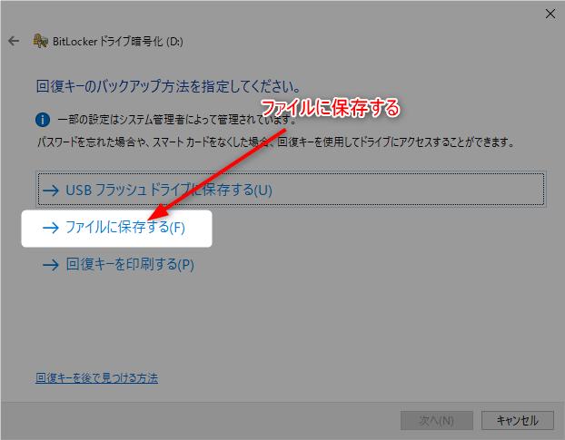 【BitLockerでドライブをパスワードロック】見られたくないファイルを一括制限 5 BitLockerドライブ暗号化手順
