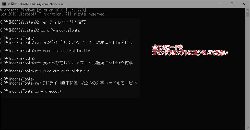 【外字設定移行】コマンドプロンプトを管理者で実行 6 外字の設定移行