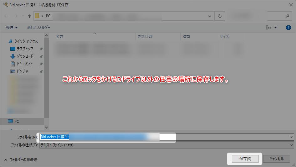 【BitLockerでドライブをパスワードロック】見られたくないファイルを一括制限 6 BitLockerドライブ暗号化手順