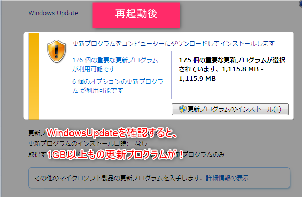 【KB3138612】Win7アップデート時の8007000Eの解消方法 6 win7 Windowsupdateエラー