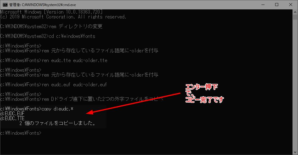 【外字設定移行】コマンドプロンプトを管理者で実行 7 外字の設定移行