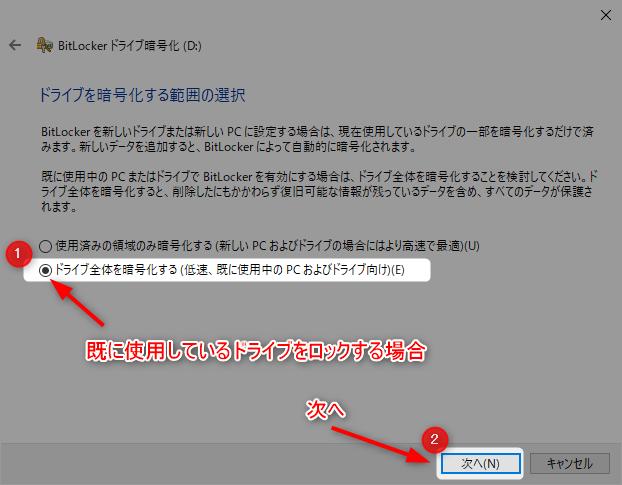 【BitLockerでドライブをパスワードロック】見られたくないファイルを一括制限 7 BitLockerドライブ暗号化手順